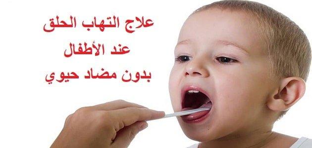 علاج التهاب الحلق عند الأطفال مجرب بدون مضاد حيوى   معلومه ثقافية