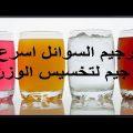 رجيم السوائل اسرع رجيم لانقاص الوزن - YouTube