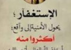 صورة والله من لزمها الا جعل الله له من بين اطباق الدنيا فرجا ومخرج unnamed file 128 234x165