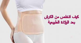 تخلصي من الدهون المتراكمة في جسمك وخصوصا الكرش وبكل سهولة